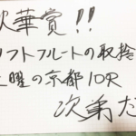 秋華賞ソフトフルートの取捨は土曜京都の10R次第。